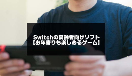 スイッチの高齢者向けソフトおすすめ15選【シニア・お年寄りも楽しめるゲーム】