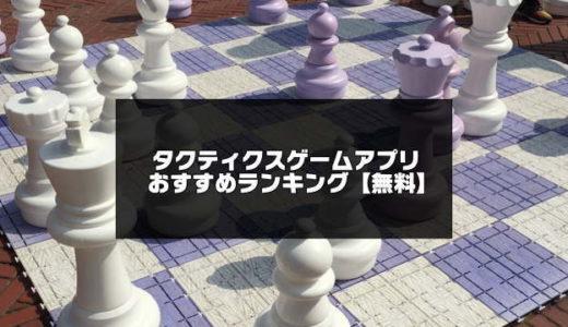 タクティクスゲームアプリおすすめランキング20選【タクティカルRPG】