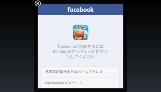 タウンシップのデータ引き継ぎ方法【AndroidやiPhoneの機種変更】