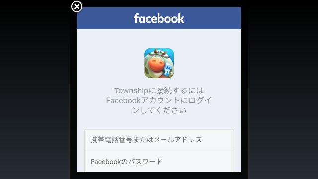 Facebookのタウンシップデータ引き継ぎ確認