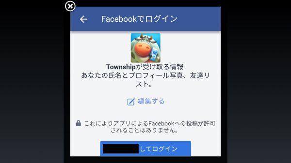 Facebookのログイン認証画面