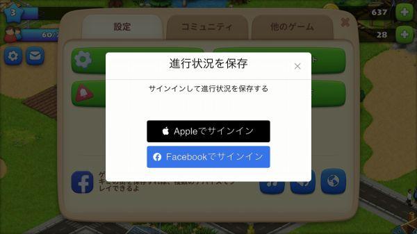 iPhone版のタウンシップアカウントログイン画面