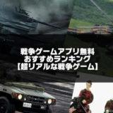 戦争ゲームアプリ無料おすすめランキング30選【超リアルなスマホ戦争ゲーム】