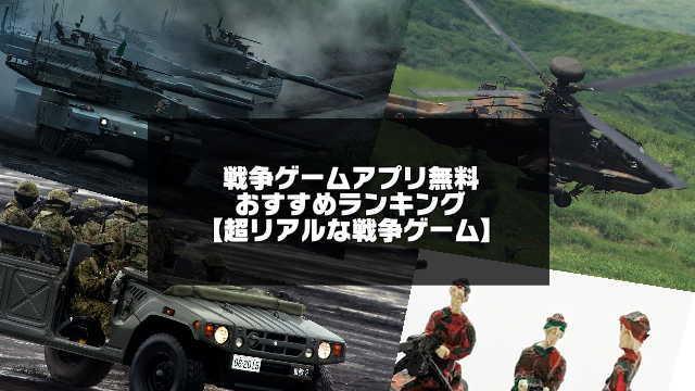 戦争ゲームおすすめランキング記事のアイキャッチ画像