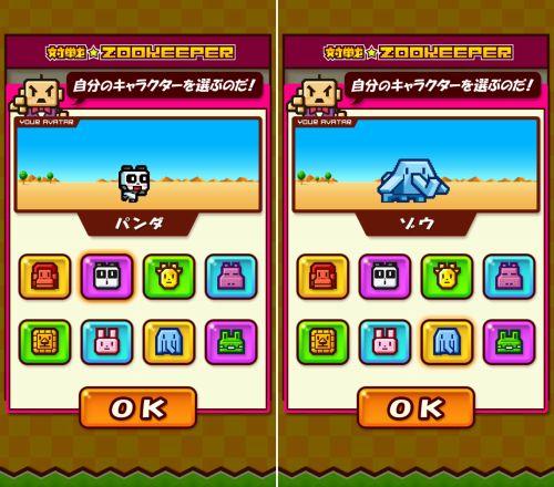 対戦ズーキーパーの動物キャラ選択画面