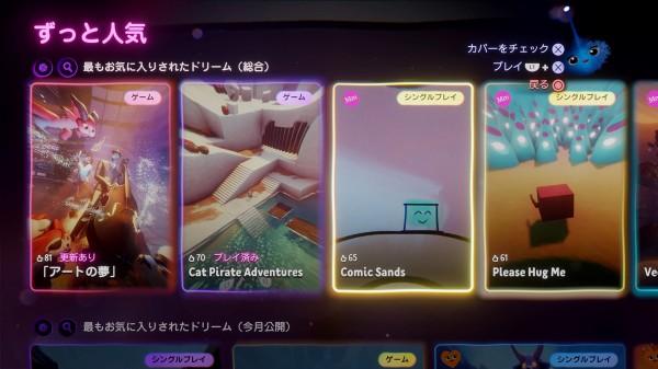 Dreams Universeの起動画面