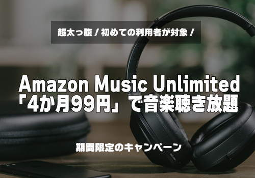 Amazon music UNLIMITEDの紹介画像