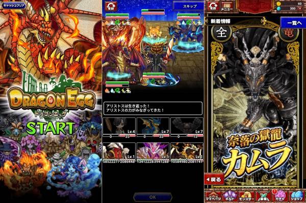 ドラゴンエッグのゲーム画像