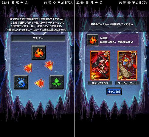 ドラゴンポーカーの属性選択画面
