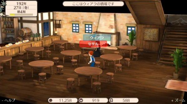 ワールドネバーランド エルネア王国の日々のゲーム画像