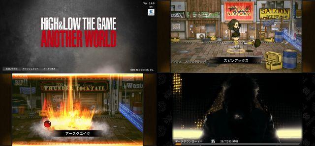 HiGH&LOWのゲーム画面