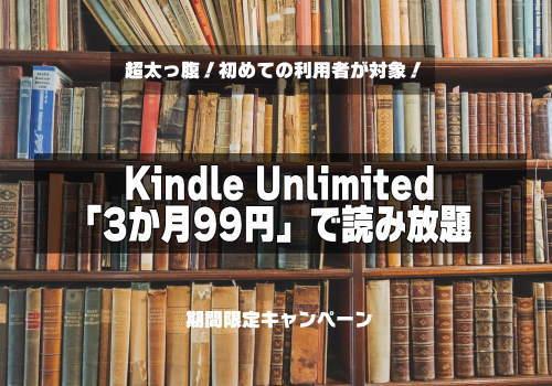 Kindle Unlimitedのキャンペーン画像