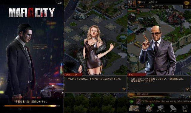 マフィアシティのアイキャッチ画像