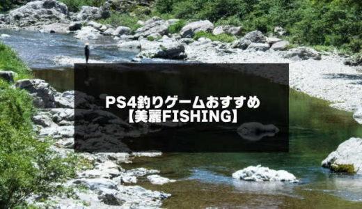 PS4の釣りゲームおすすめ8選【美麗フィッシング】