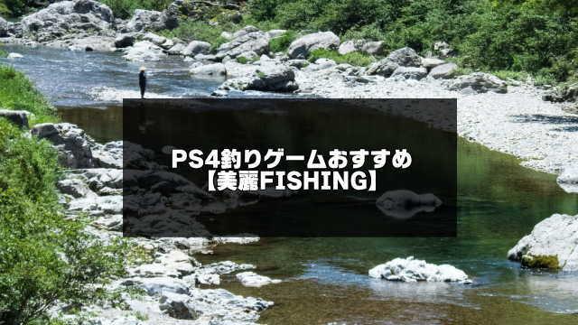 PS4釣りゲーム紹介のアイキャッチ画像