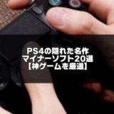 PS4の隠れた名作紹介のアイキャッチ画像