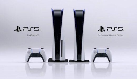 PS5の通常版とデジタルエディションの違いを比較【スペック詳細】