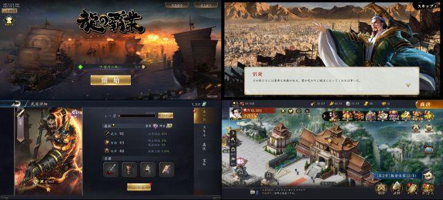 龍の覇業のゲーム画像