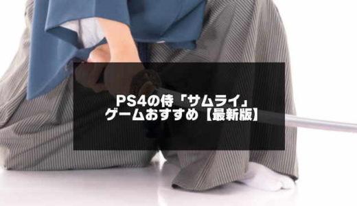PS4の侍ゲームおすすめ12選【最高のサムライゲームを紹介】