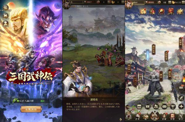 三国武神伝のゲームアプリ画像