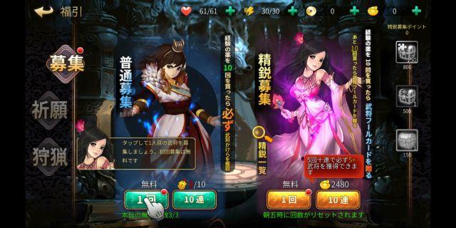 三国戦神記のガチャ獲得画面