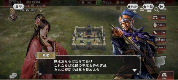 三國志覇道の張遼との出会い