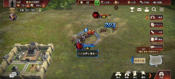 フィールドマップの戦闘画面