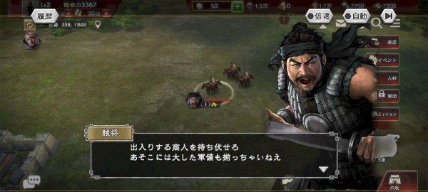 三國志覇道の賊将対決