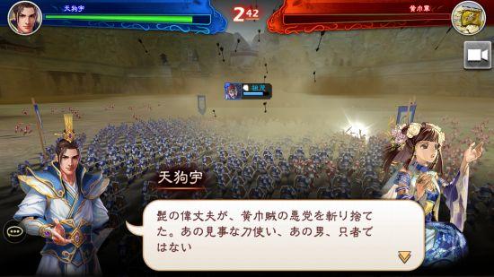 三国志大戦Mの戦闘バトル画面