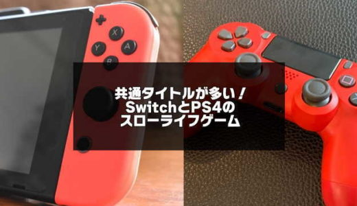 SwitchとPS4のスローライフゲームおすすめ18選【ほのぼのまったり生活】