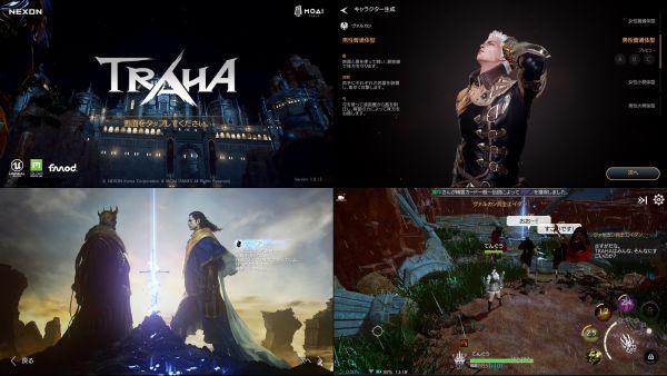 トラハのゲーム画像紹介