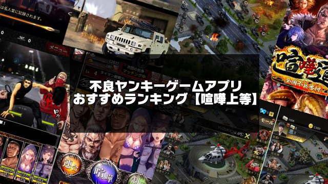 ヤンキーゲームのアイキャッチ画像