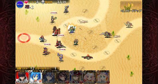 千年戦争アイギスのステージ画面