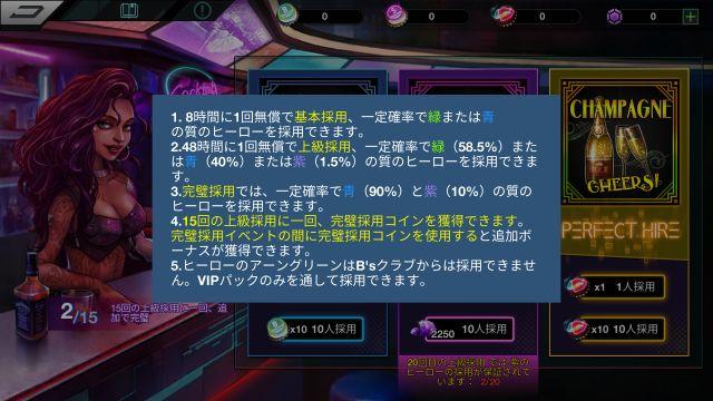 ゲーム内にあるガチャの排出確率表