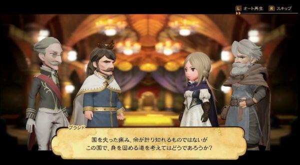 ブレイブリーデフォルトIIのゲーム画像