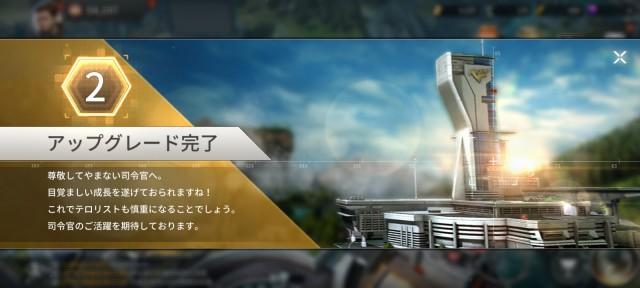クロスファイア:ウォーゾーンのレベルアップ画面