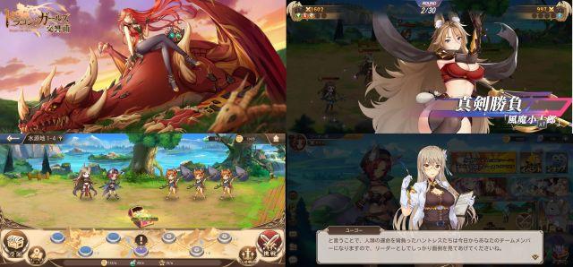 ドラゴンとガールズ交響曲の紹介画像