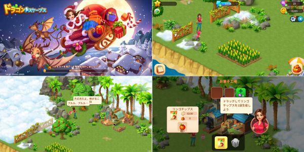 ドラゴンスケープスのゲーム画像