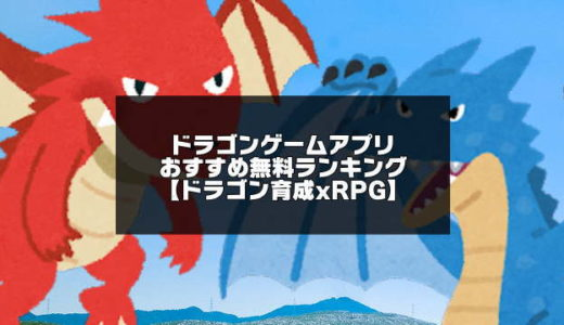 ドラゴンゲームアプリ無料おすすめランキング【2021年版】