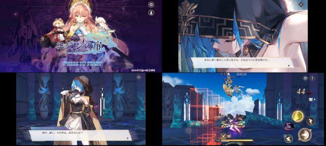 エデンの扉のゲーム画像