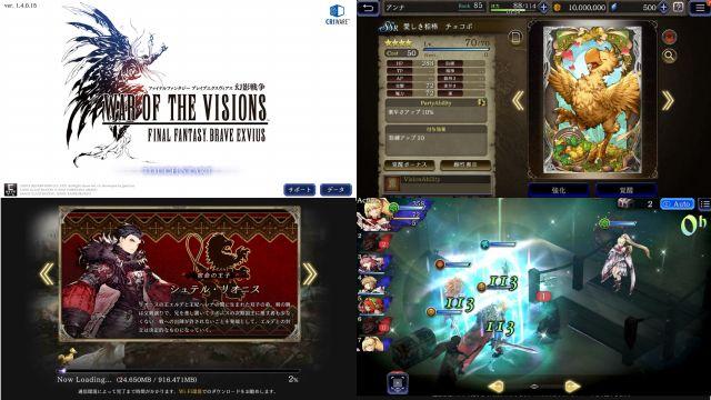 FFBEのゲームアプリ画像