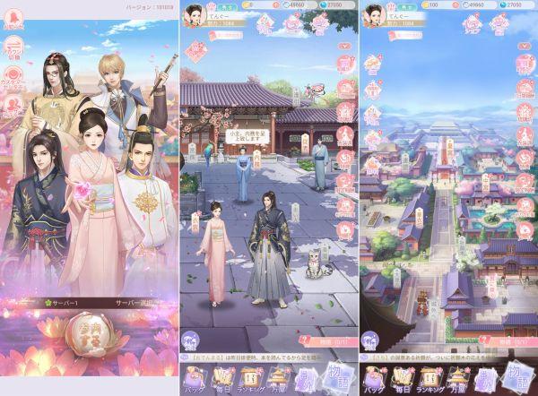 宮廷の遥映のタイトルとホーム画面