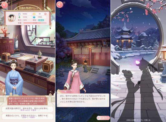 宮廷の遥映のメニューとゲーム画面