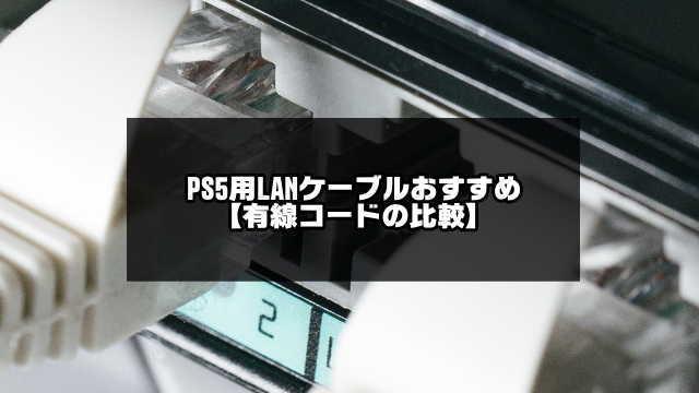 PS5用のLANケーブルおすすめ記事のアイキャッチ画像