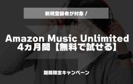 Amazon Music Unlimitedの紹介画像