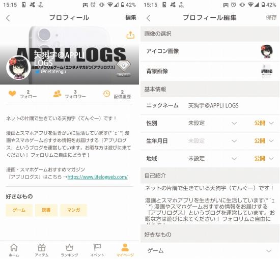 ふわっちのマイページ・プロフィール編集画面