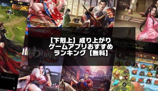 成り上がりゲームアプリおすすめランキング【2021年版】