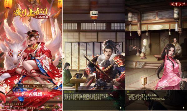 成り上がりゲームのアプリ画像