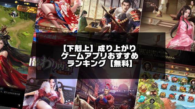 成り上がりゲームのアイキャッチ画像