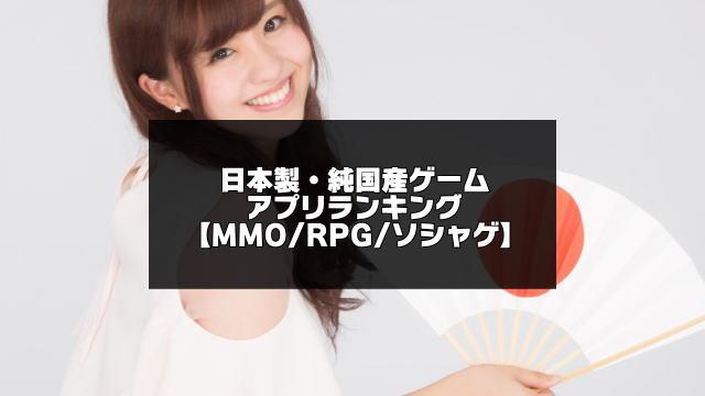 日本製・純国産ゲームアプリのアイキャッチ画像